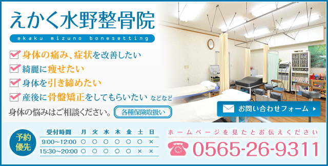 問い合わせバナー:0565-26-9311